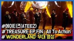 에이티즈(ATEEZ), 베일 벗은 첫 정규앨범