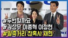 """'두번할까요' 권상우·이종혁, """"'말죽거리 잔혹사' 재현에 쑥스러워"""""""