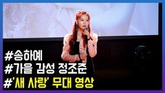 송하예, 가을 감성 정조준한 '새 사랑'으로 컴백