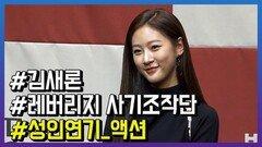 """'레버리지 사기조작단' 김새론, """"캐릭터만 보고 출연 결정"""""""