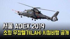 서울 ADEX 2019…소형 무장헬기(LAH) 첫 시험비행 공개