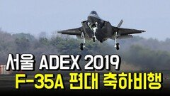 서울 ADEX 2019…스텔스 전투기 F-35A 편대 축하비행