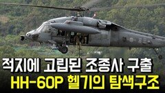 적지에 고립된 조종사 구출…공군 HH-60P 헬기의 탐색구조