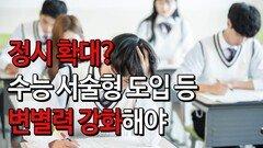 """""""정시 확대? 수능 서술형 도입 등 변별력 강화해야"""""""