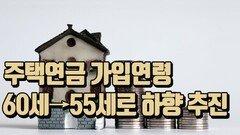 주택연금 가입연령, 60세→55세로 하향 추진