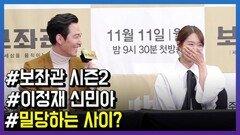 """'보좌관2' 이정재, """"신민아와 붙었다 떨어졌다 해"""""""