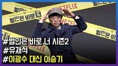 """'범바너2', 유재석, """"이광수 빈자리 이승기가 완벽하게 채워줘"""""""
