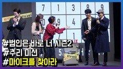 """'범바너2', 추리 미션 """"마이크를 찾아라!"""""""