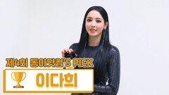[제4회 동아닷컴'S PICK] 언니 날 가져요 상 '이다희'