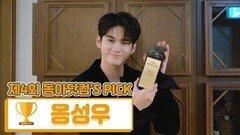 [제4회 동아닷컴'S PICK] 차기작 보고싶옹 '옹성우'