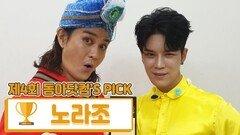 [제4회 동아닷컴'S PICK] 저세상 비주얼 진(眞)상 '노라조'