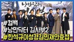 시즌2로 돌아온 '낭만닥터 김사부'…제작발표회에 참석한 출연진