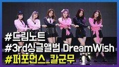 드림노트 3rd 'Dream Wish'- 퍼포먼스 칼군무에 차별화