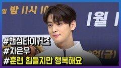 """'핸섬타이거즈' 차은우, """"훈련 힘들지만 행복해요"""""""