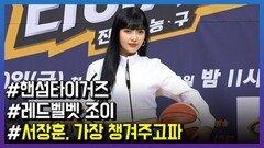 """'핸섬타이거즈' 조이, """"호랑이 서장훈, 가장 챙겨주고파"""""""