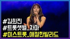 '트롯 샛별' 김희진, 애절한 발라드 '차마'로 정식 데뷔