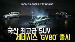 국내 최고급 SUV…제네시스 'GV80' 출시