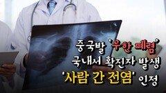 중국발 '우한 폐렴' 국내서 확진자 발생... '사람 간 전염' 인정