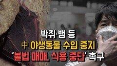 박쥐·뱀 등 中 야생동물 수입 중지...'불법 매매, 식용 중단' 촉구
