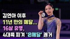 김연아 이후 11년 만의 메달... 16살 유영, 4대륙 피겨 '은메달' 쾌거