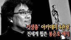 '기생충' 아카데미 4관왕...전세계 휩쓴 봉준호 매직