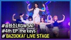 공원소녀, 'BAZOOKA!'로 강렬한 컴백!