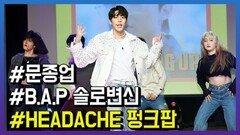 B.A.P 문종업 솔로변신… 'HEADACHE' 무대