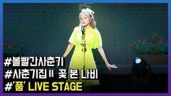 볼빨간사춘기 '사춘기집Ⅱ', 홀로서기 첫 컴백