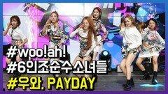 6인조 순수소녀들 woo!ah!, 데뷔 첫 무대