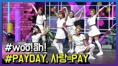 6인조 걸그룹 woo!ah!, 'PAYDAY' 직캠