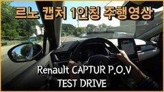 르노 캡처(QM3 후속) 1인칭 주행영상ㅣ코너링부터 고속도로까지!!ㅣ Renault CAPTUR POV TEST DRIVE