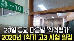 20일 등교 다음날 '학력평가'…2020년 1학기 고3 시험 일정