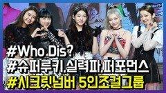 슈퍼루키 시크릿넘버, 'Who Dis?'로 K-POP 시장 출사표
