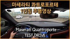 마세라티 2020년식 '콰트로포르테 S Q4' 1인칭 주행영상 | 강변북로