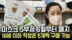 마스크 5부제 6월부터 폐지…18세 이하 학생은 5개씩 구매 가능