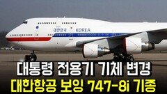 대통령 전용기, 대한항공 보잉 747-8i 기종으로 선정