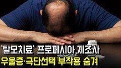 '탈모치료' 프로페시아 제조사, 우울증·극단선택 부작용 숨겨