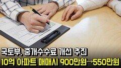 국토부, 중개수수료 개선 추진…10억 아파트 매매시 900만원→550만원