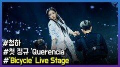 청하, 첫 정규 타이틀곡 'Bicycle' Live Stage