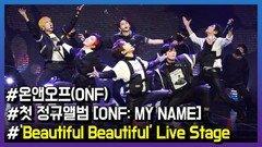 온앤오프(ONF) 'Beautiful Beautiful' Live Stage