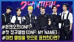온앤오프(ONF) 첫 정규앨범, 맛으로 표현한다면?