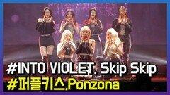 신인그룹 퍼플키스 데뷔, 수록곡 'Skip Skip' 무대