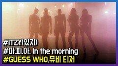 ITZY, 신곡 '마,피.아. In the morning'…MV 티저 공개