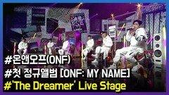 온앤오프(ONF), 1집 리패키지 앨범 수록곡 'The Dreamer' 라이브 무대