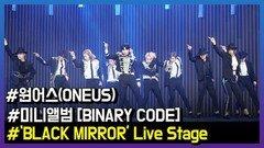 원어스(ONEUS), 'BLACK MIRROR' Live Stage