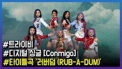 트라이비, '러버덤(RUB-A-DUM)' Live Stage