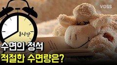 수면의 정석, 몇 시간 자야 할까?