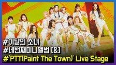 이달의 소녀 컴백, 'PTT' Live Stsge