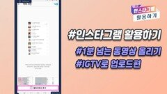 [인스타그램 활용하기] #1분 넘는 동영상 올리기 #IGTV로 업로드편