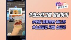 [인스타그램 활용하기] #맛집 공유뿐만 아니라 #소상공인 지원 스티커